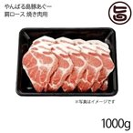 やんばる島豚あぐー ≪黒豚≫ 肩ロース 焼き肉用 1000g   条件付き送料無料 沖縄 土産 アグー 貴重 肉