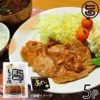 ギフト やんばる島豚あぐー ≪黒豚≫ 生姜焼き 260g×5P   条件付き送料無料 沖縄 土産 アグー 貴重 肉