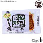 やんばる島豚あぐー 黒豚 みそ漬 (ロース) 200g×1P フレッシュミートがなは 沖縄 土産 アグー 貴重 肉 ビタミンB1 条件付き送料無料