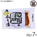 やんばる島豚あぐー 黒豚 みそ漬 (ロース) 200g×7P 送料無料 沖縄 土産 アグー 貴重 肉