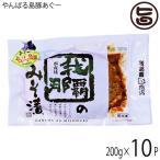 やんばる島豚あぐー 黒豚 みそ漬 (ロース) 200g×10P 送料無料 沖縄 土産 アグー 貴重 肉