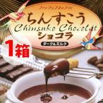 ちんすこう ショコラ ダーク&ミルク 20個×1箱 沖縄 人気 土産 期間限定 チョコレート  送料無料