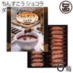 ちんすこう ショコ ラ ダーク&ミルク 20個入り×6箱 沖縄 人気 土産 期間限定 チョコレート  条件付き送料無料