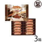 ちんすこう ショコラ ミルク 12個入り×3箱 ファッションキャンディ 沖縄土産 沖縄土産  送料無料