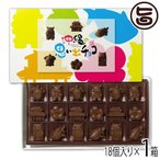 Yahoo!旨いもんハンター期間限定 沖縄思い出チョコ 18個入り×1箱 送料無料 沖縄 人気 定番 冬限定 チョコ チョコレート 甘い