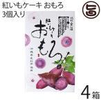 紅いもケーキ おもろ 3個入り×4箱 ファッションキャンディ 沖縄県産100%紅芋  送料無料