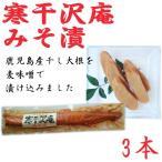 寒干沢庵 みそ漬 一本入×3本 条件付き送料無料 鹿児島県 九州 土産