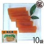 桜島漬 (桜島大根酒粕漬) 170g×10袋 ふじさき漬物舗  条件付き送料無料