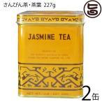 ジャスミンティー 角缶 227g×2缶 送料無料 沖縄 土産 健康茶 人気