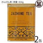ジャスミンティー 角缶 454g×2缶 比嘉製茶 沖縄 土産 健康茶 人気 条件付き送料無料