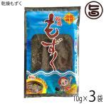 乾燥もずく 10g×3袋 送料無料 沖縄 土産 定番 人気 保存