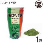 モロヘイヤ粉 100g×1袋 送料無料 沖縄 土産 野菜 栄養補給
