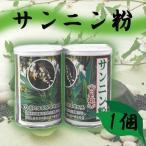 サンニン粉 (月桃の粉) 100g×1個 沖縄 土産 パウダー 肌トラブル  送料無料