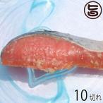 銀鮭の西京漬け ×10切 橋本五郎商店 チリ産銀鮭 無添加 西京味噌タレ漬け 焼くだけ 魚 おかず 惣菜 条件付き送料無料