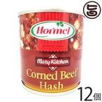 コンビーフハッシュ (S) 170g×12缶 ホーメル 沖縄 土産 人気 保存食 牛肉 じゃがいも テレビでも紹介された話題の逸品 送料無料