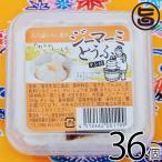 ひろし屋食品 二代目ひろし屋のジーマーミとうふ 100g