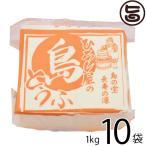 ひろし屋の島とうふ 1kg×10個 ひろし屋食品 沖縄 土産 人気 健康管理 郷土料理 イソフラボン  送料無料