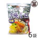 沖縄そば 粉末スープ付 2食入×6袋  送料無料 沖縄 土産 人気 定番