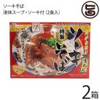ソーキそば 液体スープ・ソーキ付 2食入×2箱 ひまわり総合食品 沖縄 土産 人気 定番 軟骨ソーキ あっさりスープ  送料無料