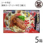 ソーキそば 液体スープ・ソーキ付 3食入×5箱 ひまわり総合食品 沖縄 土産 定番 人気 豚バラ軟骨 豚肉  条件付き送料無料