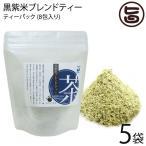 黒紫米 ブレンドティー (2g×8包)×5袋 ふたもり茶房 石垣島ヘルシーバンク 沖縄 土産 健康茶  送料無料