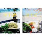 沖スパ 2種セット (ゴーヤと島とうがらしの琉球ペペロンチーノ・フーチバーとバジルの琉球ジェノベーゼ) 各1P 沖縄 土産 調味料  送料無料