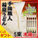 お歳暮 手綯職人 稲庭うどん 北海道産小麦100% ギフト木箱 (160g×5束) 条件付き送料無料   年越しに