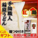 お歳暮 手綯職人 稲庭うどん 紅白&麺つゆ ギフト 化粧箱入り  条件付き送料無料   年越しに