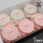 愛荘びんてまりプリン 贅沢セット(きなこ&いちご)  条件付き送料無料 滋賀県 関西 人気 甘い