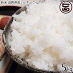 滋賀県産ミルキークイーン 5kg 精白米 あいしょうアグリ (環境こだわり農産物認証) 滋賀県 土産 人気 安全で美味しい農産物 条件付き送料無料