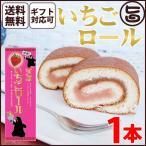 ギフト (感謝:大箱)甘草いちごロール 1本 条件付 熊本 九州 名物 お土産 和菓子 ケーキ 人気  条件付き送料無料