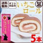 ギフト (感謝:大箱)甘草いちごロール 5本 条件付 熊本 九州 名物 お土産 和菓子 ケーキ 人気  条件付き送料無料