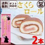 (感謝:大箱)甘草さくらロール 2本 条件付 熊本 九州 名物 お土産 和菓子 ケーキ 人気  条件付き送料無料