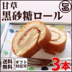 ギフト (大箱)天草黒砂糖ロール 3本 条件付 熊本 九州 名物 土産  条件付き送料無料