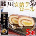 ギフト (大箱)安納芋ロール 5本 条件付 熊本 九州 名物 お土産 和菓子 ケーキ 人気  条件付き送料無料