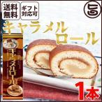 ギフト (大箱)キャラメルロール 1本 条件付 熊本 九州 名物 お土産 和菓子 ケーキ 人気  条件付き送料無料