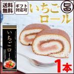 ギフト (大箱)いちごロール 1本 条件付 熊本 九州 名物 お土産 和菓子 ケーキ 人気  条件付き送料無料