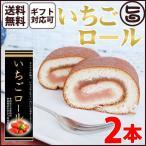 ギフト (大箱)いちごロール 2本 条件付 熊本 九州 名物 お土産 和菓子 ケーキ 人気  条件付き送料無料