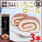 ギフト (大箱)いちごロール 3本 条件付 熊本 九州 名物 お土産 和菓子 ケーキ 人気  条件付き送料無料