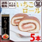 (大箱)いちごロール 5本 条件付 熊本 九州 名物 お土産 和菓子 ケーキ 人気  条件付き送料無料