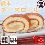 ギフト (大箱)熊本チーズロール 1本 条件付 熊本 九州 名物 土産  条件付き送料無料