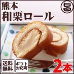 ギフト (大箱)熊本和栗ロール 2本 条件付 熊本 九州 名物 土産  条件付き送料無料