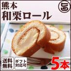 ギフト (大箱)熊本和栗ロール 5本 条件付 熊本 九州 名物 土産  条件付き送料無料