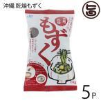 沖縄乾燥もずく 10g×5P 簡単レシピ付 沖縄土産 沖縄 人気 土産 手軽 もずく 食物繊維  送料無料
