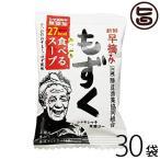 新鮮早摘みもずく たっぷり食べるスープ×30袋 沖縄 土産 人気 フコイダン 健康管理  送料無料