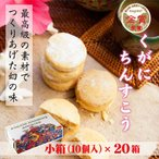 くがにちんすこう はーもにい 小箱 10個入×20箱 くがに菓子本店 沖縄 土産 人気 甘い  条件付き送料無料