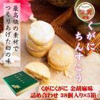 くがにくがに 金胡麻味 詰め合わせ 38個入り×5箱 送料無料 沖縄 土産 人気 甘い