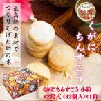 くがにちんすこう 小箱×2段式 (32個入)×1箱 送料無料 沖縄 土産 人気 甘い