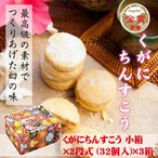 くがにちんすこう 小箱×2段式 (32個入)×3箱 くがに菓子本店 沖縄 土産 人気 甘い  条件付き送料無料
