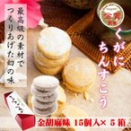 くがにくがに 金胡麻味 15個入×5箱 送料無料 沖縄 土産 人気 甘い